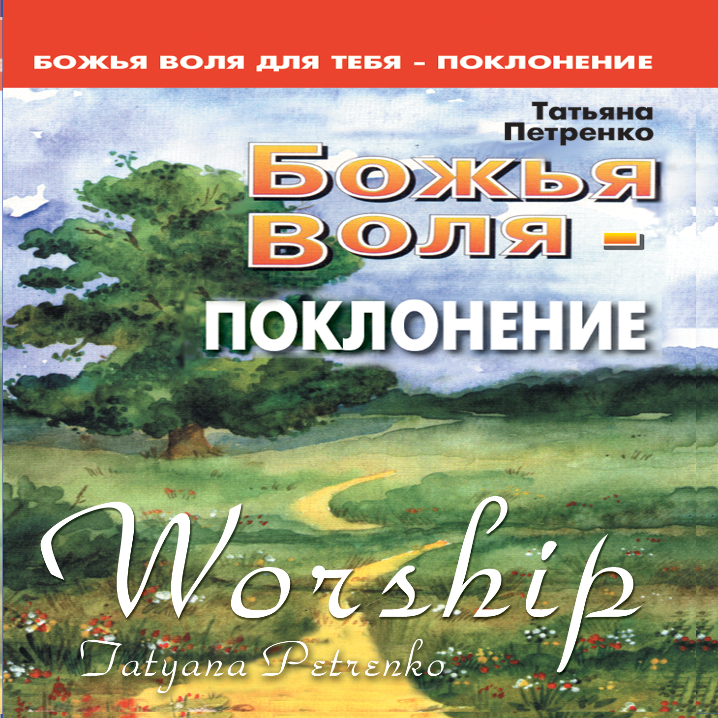 Worship-for-site